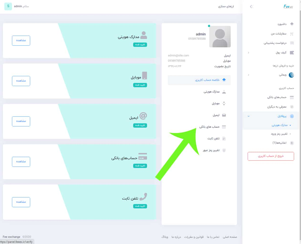ehraz-hoiyat-2020-12-23