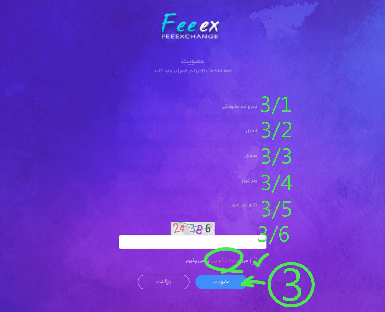 traning-feeex-2